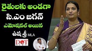 YCP MLA Ushasri Charan  Emotional About Farmers in AP Assembly Sessions 2019 | Dot News