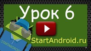 Start Аndroid: Урок 6 (1). Разработка и программирование под Андроид (видеоуроки)