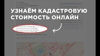 как бесплатно узнать кадастровую стоимость объекта недвижимости из ЕГРН. Портал