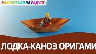 Как сделать лодку - каноэ из бумаги. Оригами для детей