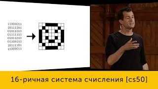 Основы программирования. Карты битов, подпись JPEG-файлов и 16-ричная система счисления