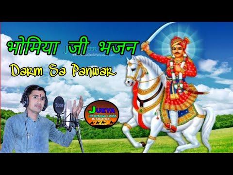 Bhomiya Ji Bhajan !! दारम जी पंवार !! भोमिया जी भजन !! Darm Sa Panwar