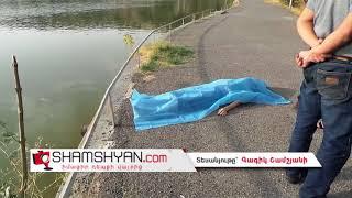 Ողբերգական դեպք Երևանում  Վարդավառի այգու արհեստական լճակում հայտնաբերվել է երիտասարդ աղջկա դի