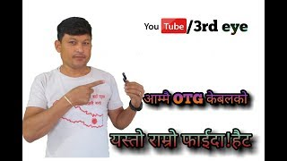 5 awesome uses of otg cable in nepali by 3rd eye