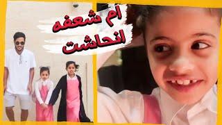 حمده وخواتها انحاشو من سيارة جدهم | المضيوم اول مره يروح للمدرسة نشيط!😂😱