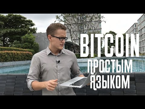 Что такое биткоин? Простыми словами для новичков.