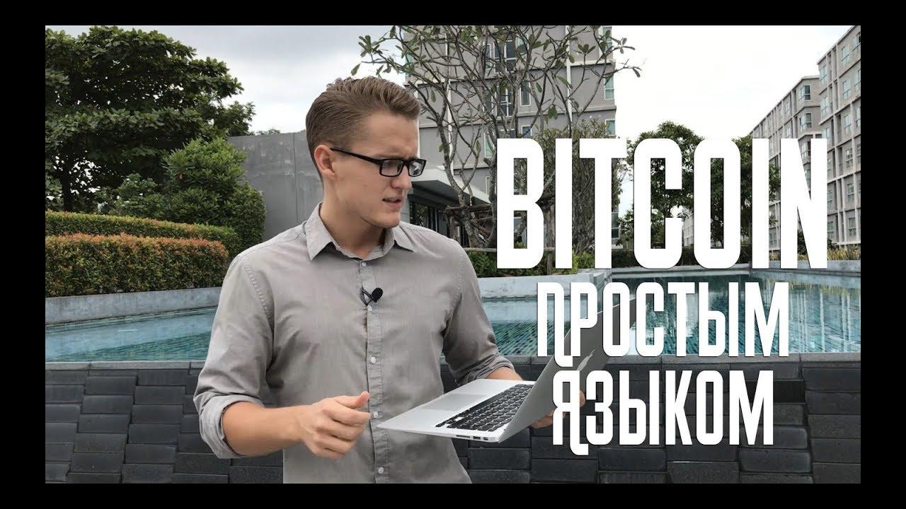 Что такое биткоин? Простыми словами для новичков. - YouTube