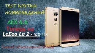 Обзор новейшей Aex 6.6  ТЕСТ классных нововведений  Leeco X520522526527528