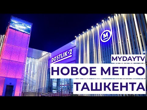 Новое Метро В Ташкенте