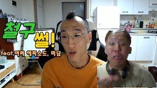 남구.Ssul 2013년, 인터넷대통령 철구와의 첫만남 철구썰 [feat.각종 에피소드 미담]