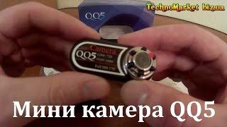 Мини камера QQ5 полный видео обзор(Мини камера QQ5 Купить: http://technomarket.biz.ua/mini-kameri/352-mini-kamera-s-full-hd-1080p-qq5-s-datchikom-dvijeniya.html Полный видео обзор ..., 2016-01-31T21:44:57.000Z)