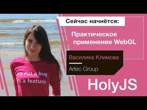 Василика Климова — Практическое применение WebGL