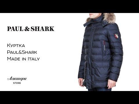 видео: Фирменная куртка от знаменитого итальянского бренда paul&shark: id 75008