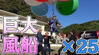 【夢】巨大風船で空を飛んでみたいんだ!!