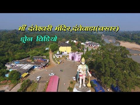 Arial view of Ma Danteshwari Temple Drone Video Dantewada Bastar