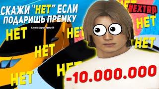 ГОВОРЮ ТОЛЬКО НЕТ В НЕКСТ РП MTA NEXT RP