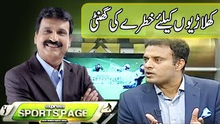 Sports Page With Mirza Iqbal | 28 April 2019 | Express News
