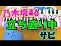 サビだけ【立ち直り中】乃木坂46 1本指ピアノ 簡単ドレミ楽譜 超初心者向け