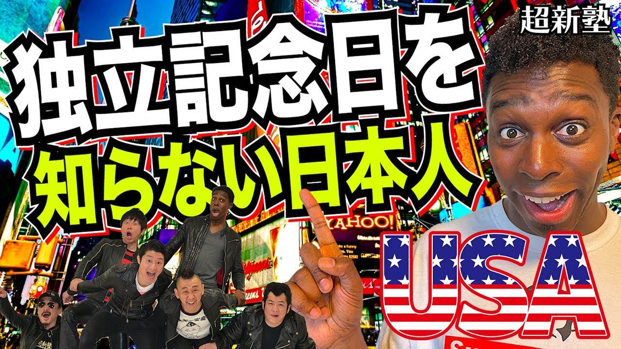 知らないと損をする!日本にはないアメリカの祝日!『隣に住んでる人の玄関の前に〇〇を置く日』とは?!