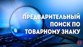 Регистрация товарного знака: предварительный поиск(, 2015-12-28T15:50:10.000Z)