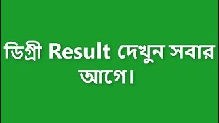 How To See Degree Result 2018
