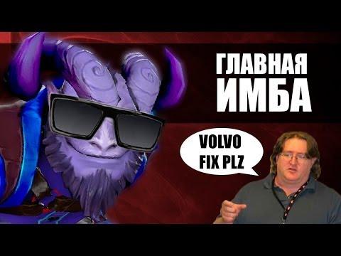 видео: Главная ИМБА Доты