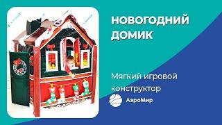 Мягкие игровой домик конструктор «Новогодний», производитель АэроМир