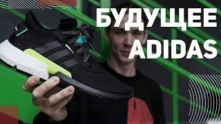 adidas POD S-3.1. Unboxing с Никитой Забелиным!