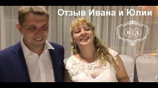 Видео отзыв ведущий на свадьбу Нижний Новгород
