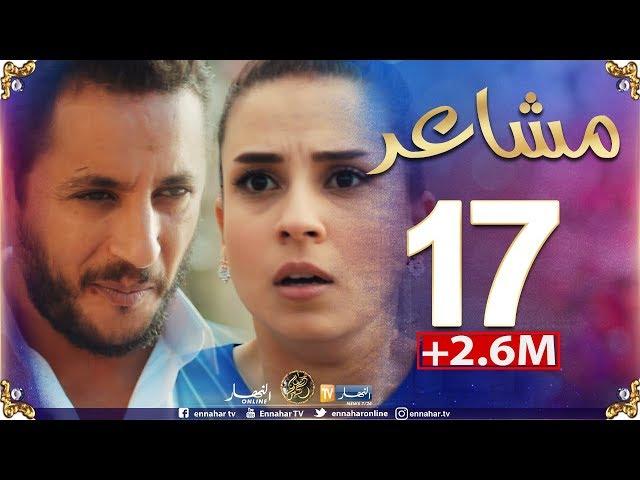 """مسلسل """"مشاعر""""   الحلقة 17   أضخم مسلسل في رمضان 2019 Machaiir"""