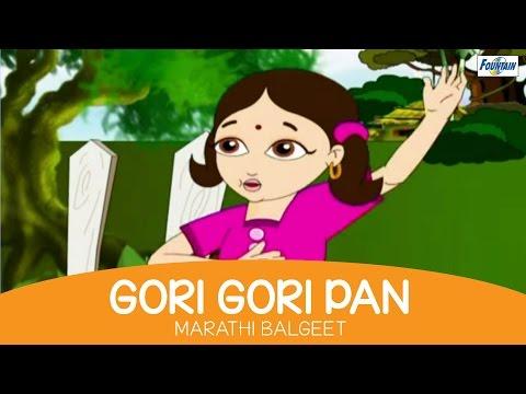 Gori Gori Pan Fulasarkhi Chan - Marathi Balgeet   Marathi Kids Songs