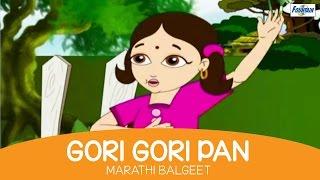 Gori Gori Pan Fulasarkhi Chan - Marathi Balgeet | Marathi Kids Songs