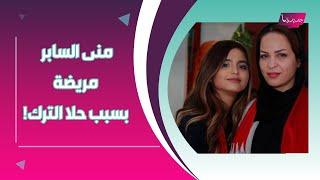 منى السابر تعاني من هذا المرض بسبب حلا الترك .. من يحاول مضايقتها !؟