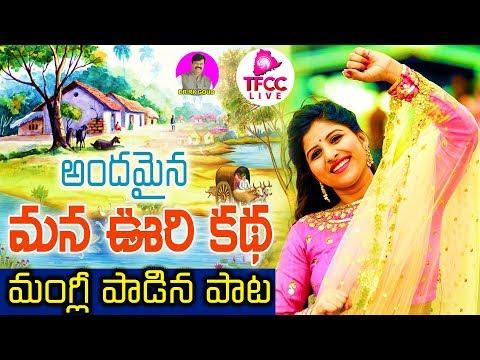 Mangli New Folk Song Telugu 2019 || అందమైన మన ఊరి కథ || Andamayina Mana Vuri Katha || TFCCLIVE