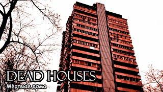 Мёртвые дома/Dead houses (2019) Фильм ужасов