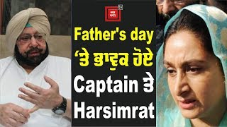 Father's day 'ਤੇ ਭਾਵੁਕ ਹੋਏ Caiptain Harsimrat