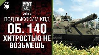 Объект 140 хитростью не возьмешь - Под высоким КПД №17 - от Johniq и Flammingo [World of Tanks]