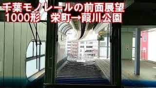 【前面展望】千葉モノレール1号線 1000形 栄町→葭川公園 懸垂式モノレール