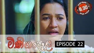 Minigandela Sirasa TV 10th July 2018 Ep 22 [HD] Thumbnail