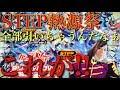 【Sガンロワガシャ】ガンダムNT観た勢いで熱源祭全力で引いちゃうんだなあ...これがァ!!!!