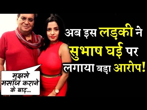 #METOO CONTROVERSY: Model Kate Sharma Files Police Complaint Against Subhash Ghai Mp3