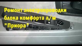 Ремонт электропроводки блока комфорта а/м