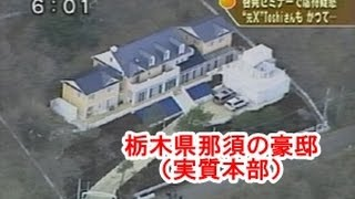 Toshiさんが12年間を犠牲にしたホームオブハート。その本部は白で埋め尽くされた異様な空間だった! ホームオブハート 検索動画 4