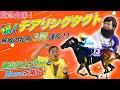 【祝!デアリングタクト】松山ジョッキー無敗の牝馬3冠達成リモート祝勝会!!