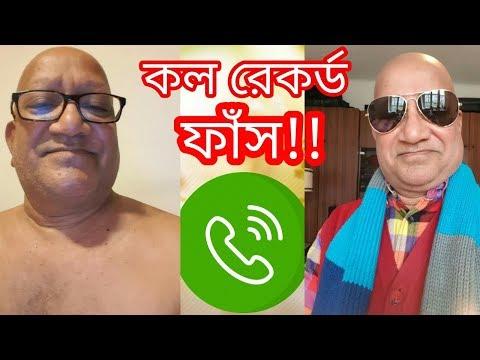 সেফুদা কল রেকর্ড ফাঁস |sefu call record |sefatullah |sefuda #sefu_call_record #dream_star_bangla