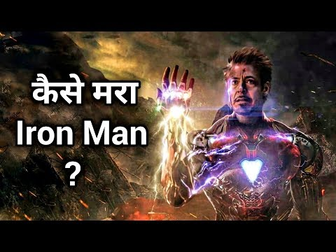 How Iron Man Died In Avengers Endgame Explained In HINDI   Iron Man Death Explained In HINDI