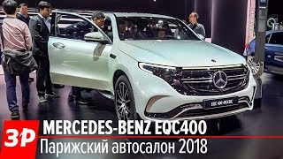 Электрокар Mercedes-Benz EQC400 в Париже