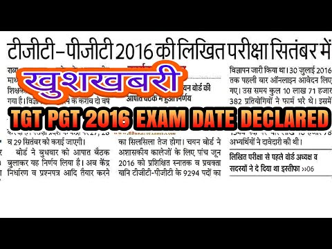 TGT PGT 2016 EXAM DATE DECLARED