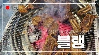 [대구맛집]착한가격 LA갈비 소갈비 돼지갈비 양념갈비3…