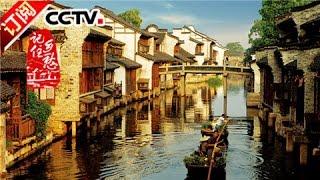 《记住乡愁 第三季》 20170102 第一集 乌镇——枕水人家 立志进取   CCTV-4